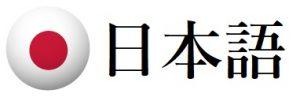 BANJAT日本語のページへ